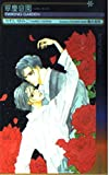 翠慶庭園(ツィキン・ガーデン)  / かわい ゆみこ のシリーズ情報を見る
