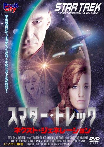 スマター・トレック / ネクスト・ジェネレーション [DVD...
