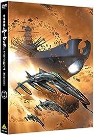 宇宙戦艦ヤマト2202 愛の戦士たち 2 [DVD]
