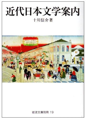 近代日本文学案内 (岩波文庫)の詳細を見る