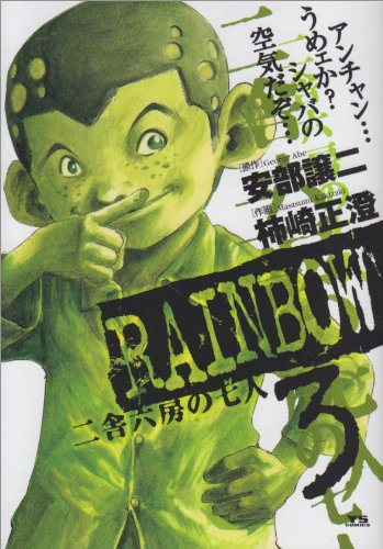 RAINBOW 3―二舎六房の七人 (ヤングサンデーコミックス)の詳細を見る