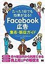 たった1日でも効果が出る! Facebook広告集客・販促ガイド (Small Business Support)