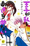 王子が私をあきらめない! 分冊版(17) (ARIAコミックス)