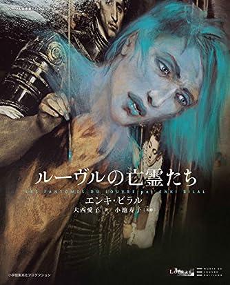 ルーヴルの亡霊たち (ShoPro Books)