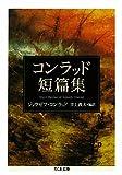 コンラッド短篇集 (ちくま文庫)