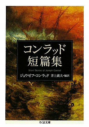 コンラッド短篇集 (ちくま文庫)の詳細を見る