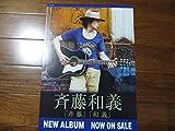 斉藤和義 「斉藤」 「和義」 ポスター  A3  み