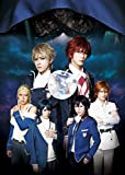 ミュージカル「Dance with Devils」[DVD]