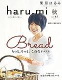 栗原はるみ haru_mi 2017年 10月号 [雑誌] (デジタル雑誌)