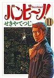 バンビ~ノ!(11) (ビッグコミックス)