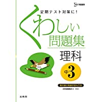 くわしい問題集理科 中学3年 新装版 (中学くわしい問題集)