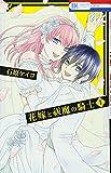 花嫁と祓魔の騎士 4 (花とゆめCOMICS)