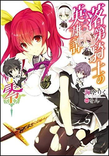 落第騎士の英雄譚(キャバルリィ)零 (GA文庫)