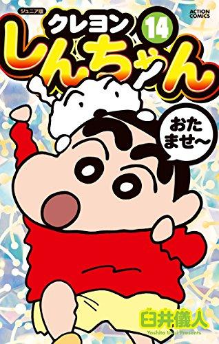 ジュニア版 クレヨンしんちゃん(14) (アクションコミックス)