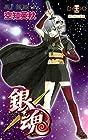 銀魂 第52巻