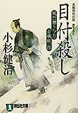 目付殺し―風烈廻り与力・青柳剣一郎 (祥伝社文庫 こ 17-11)