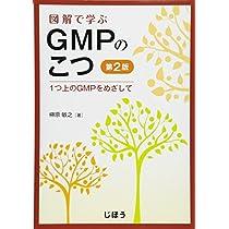 図解で学ぶGMPのこつ 第2版