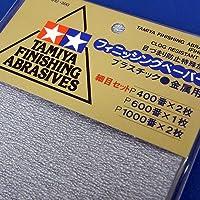 サンドペーパー 紙やすり 【 細目セット 】 プラスチックや金属の下地仕上げに最適です。