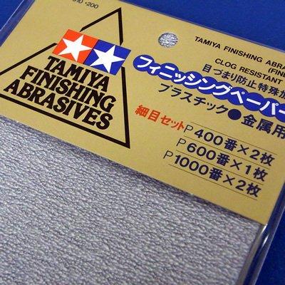 サンドペーパー 紙やすり ( P-細目セット) プラスチックや金属の下地仕上げに最適です。