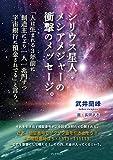 シリウス星人・メシアメジャーの衝撃のメッセージ。 「人は生まれる3年前に、創造主により一兆円ずつ宇宙銀行に預金されている」と言う。