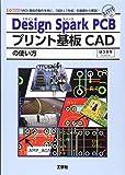 Design Spark PCBプリント基板CADの使い方 (I・O BOOKS)