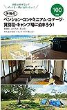 沖縄のペンション・コンドミニアム・コテージ・貸別荘・キャンプ場に泊まろう! OKINAWA100SERIES