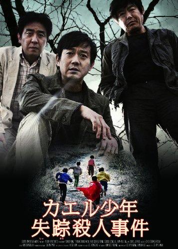 カエル少年失踪殺人事件 [DVD]の詳細を見る