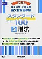 司法試験・予備試験 スタンダード100 (3) 刑法 2018年 (司法試験・予備試験 論文合格答案集)