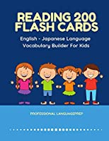 Reading 200 Flash Cards English - Japanese Language Vocabulary Builder For Kids: Practice Basic Sight Words JLPT N4 N5 books to improve reading skills with pictures dictionary games for babies, toddlers, preschool, kindergarten and 1st, 2nd, 3rd grade.