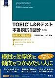 【CD付】TOEIC L&Rテスト本番模試1回分[改訂版] 新形式問題対応