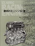 勝利のエンジン50選 (CG BOOKS)