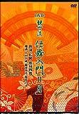 観世流仕舞入門DVD2「月」 (<DVD>)