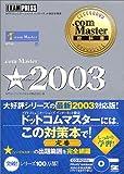 .com Master教科書 .com Master ★ 2003 ドットコムマスターシングルスター【CD-ROM付】