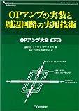 OPアンプの実装と周辺回路の実用技術―OPアンプ大全〈第5巻〉 (アナログ・テクノロジシリーズ)