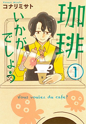 珈琲いかがでしょう 1 (マッグガーデンコミックス EDENシリーズ)の詳細を見る