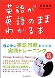 英語が英語のままわかる本