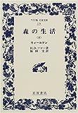 森の生活〈下〉 新版 (ワイド版岩波文庫)