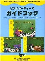 NN9503PJ ピアノパーティー ガイドブック C (Bastiens' INVITATION TO MUSIC)