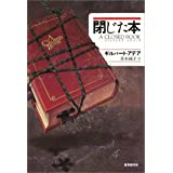 閉じた本 (海外文学セレクション)