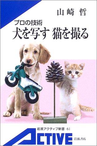 プロの技術 犬を写す、猫を撮る (岩波アクティブ新書)の詳細を見る