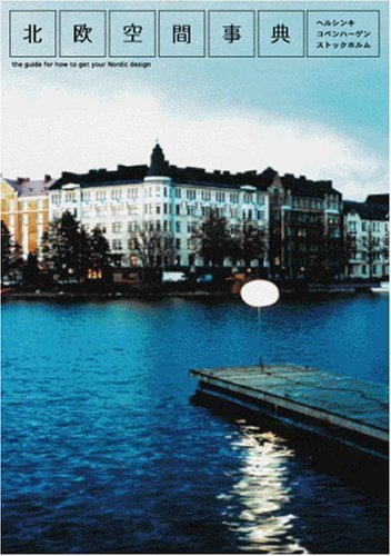 北欧空間事典―The guide to get your Nordic design