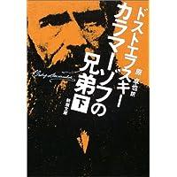 カラマーゾフの兄弟〈下〉 (新潮文庫)