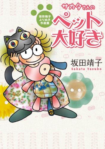 サカタさんのペット大好き 坂田靖子よりぬき作品集 (ピュアフルコミックス)の詳細を見る