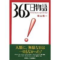 365日物語―Every day is a special day!