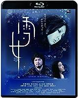 雪女 [Blu-ray]