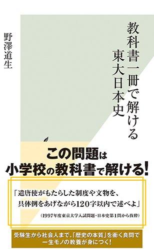 教科書一冊で解ける東大日本史 (光文社新書)の詳細を見る