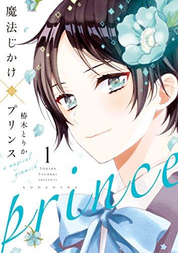 魔法じかけ×プリンス(1) (ARIAコミックス)