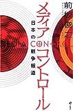 メディアコントロール―日本の戦争報道