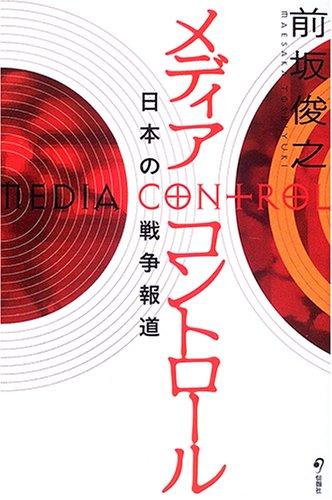 メディアコントロール―日本の戦争報道の詳細を見る