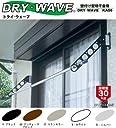 4段調整可能 窓壁用物干金物ドライウェーブKA50 アンティークブロンズ(AB) アーム長さ500mm 1セット2本いり) 壁付け物干しの決定版!